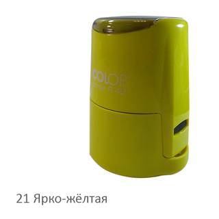 Colop printer R40 yarko-zhyoltaya.jpg