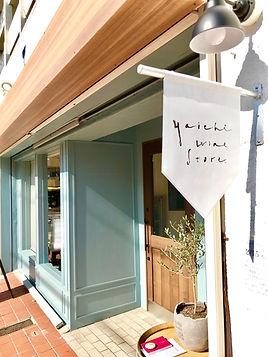 ヤイチワインストア yaichi wine store