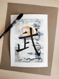 kanji Guerrero