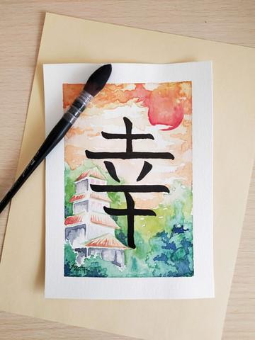 kanji Felicidad