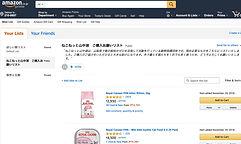 Amazonご購入お願いリスト