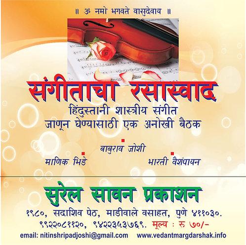 Sangeetacha Rasaswad Audio
