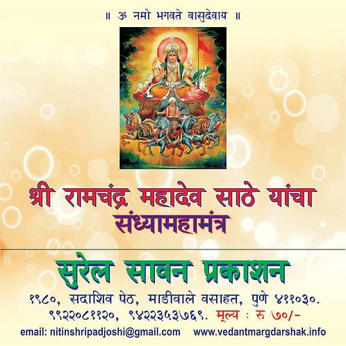 Sandhya Mahamantra Audio
