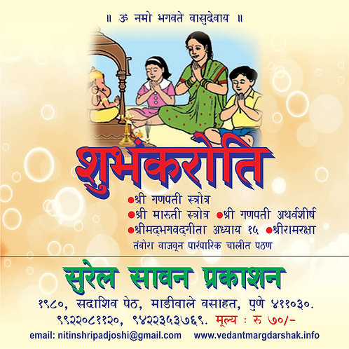 Shubhankaroti Audio
