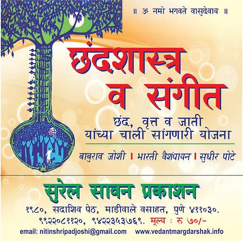Chhand Shastra ani Sangeet Audio