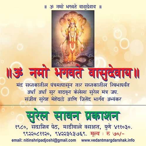 Om Namo Bhagavate Vasudevay Jap