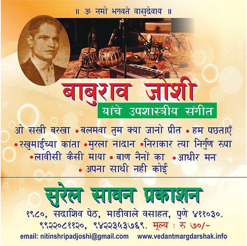 Baburao Joshi Light Classical Audio