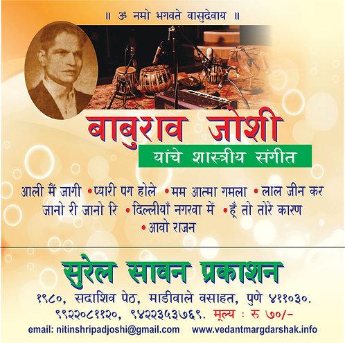 Baburao Joshi Classical Audio