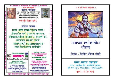 Manachya Shlokatil Shriram