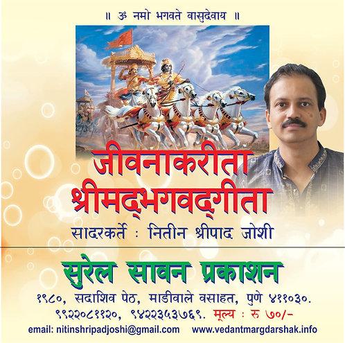 Jeevanakarita Geeta Audio
