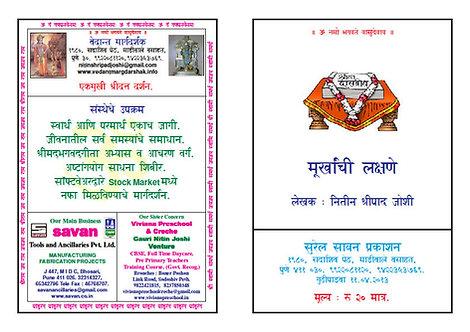 Murkhanchi Lakshane
