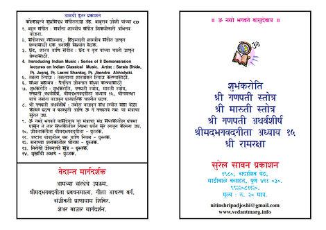 Shubhankaroti