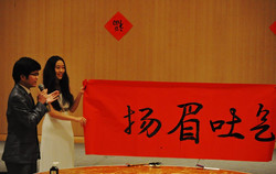 Chinese Calligraphy Show
