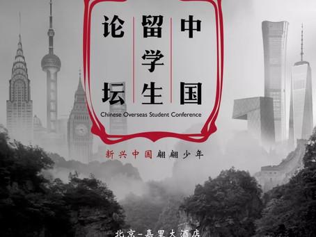 【中国留学生论坛】 你与埔思的第一次约会