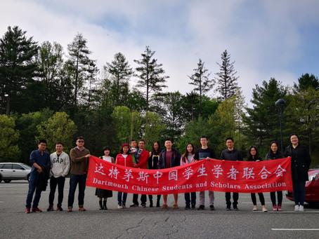 2019 Dartmouth CSSA集体踏青春游