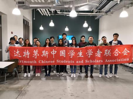 2018 达特茅斯学院中国学生学者联合会新生见面会暨招新宣讲会