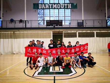 2018体育季   奥林匹克在大毛 -- 2018 Dartmouth CSSA羽毛球篮球友谊赛