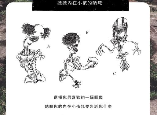 刺青占卜:你的內在小孩想要告訴你什麼?