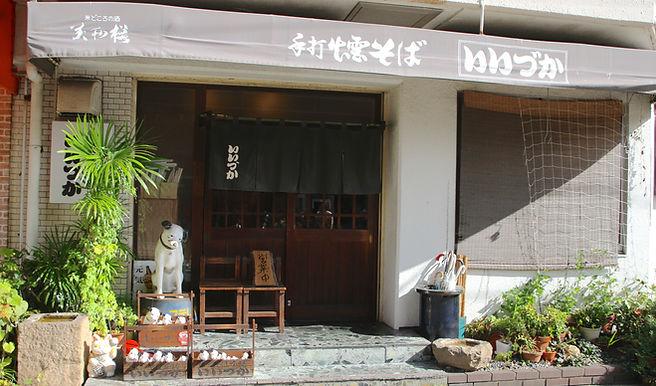 hiroshima soba restaurant