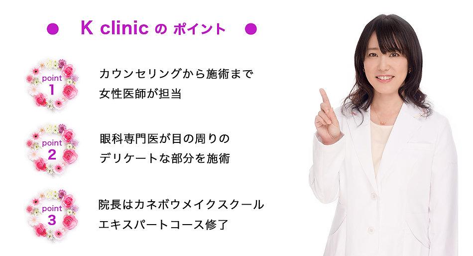 K-clinicの3ポイント.jpg