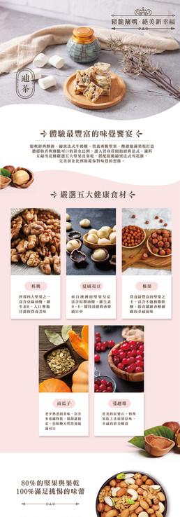 迪茶雪花酥 產品銷售頁設計