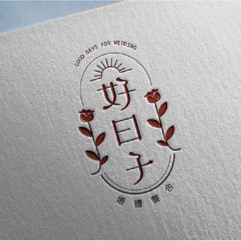 好日子婚禮整合 商標設計