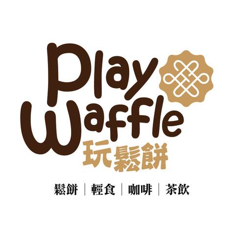 Play Waffle 玩鬆餅 商標設計