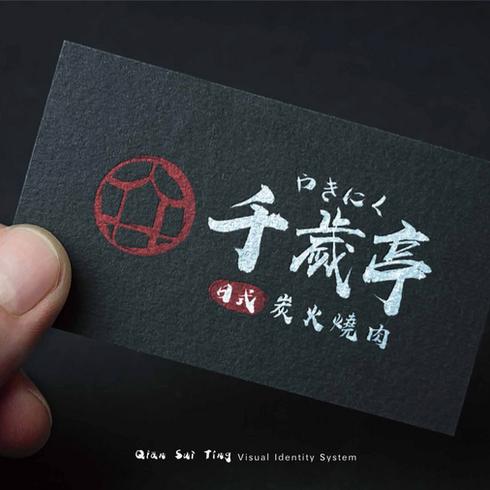 千歲亭日式炭火燒肉 商標設計