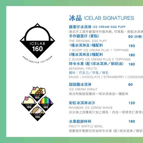 ICELAB 160 菜單設計
