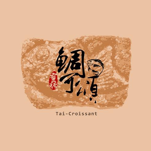 蜜糖鯛可頌 商標設計