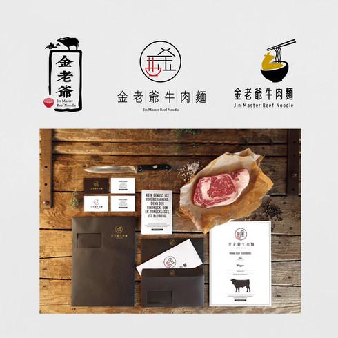 金老爺牛肉麵  商標設計