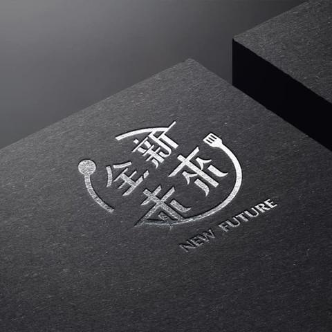 全新未來  商標設計