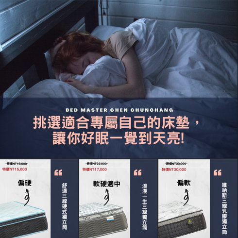 床師父-陳春長 客製化床墊