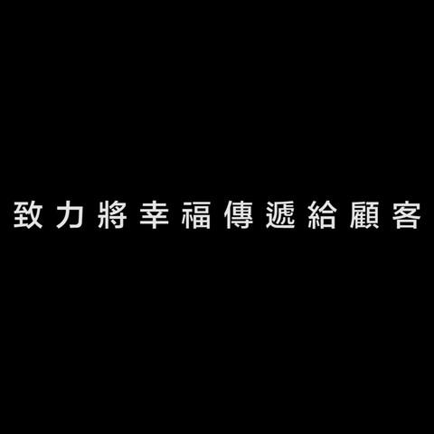 床師父 形象影片