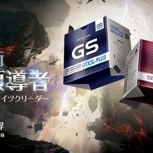 GS Battery 主視覺設計