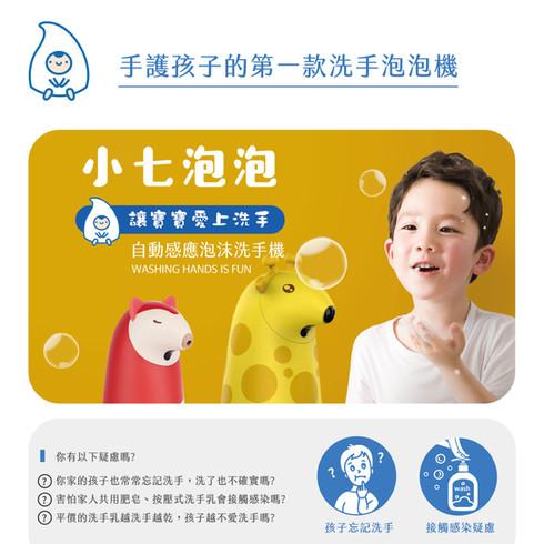 小七泡泡 嘖嘖 產品銷售頁設計