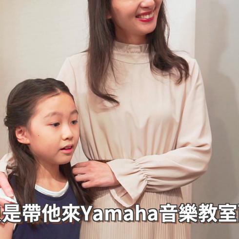 Yamaha 音樂教室 TVCF