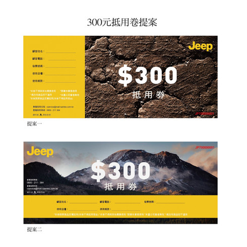 JEEP 折價卷設計