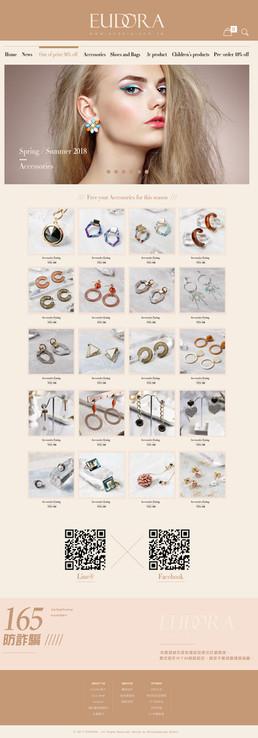 EUDORA 網站首頁設計