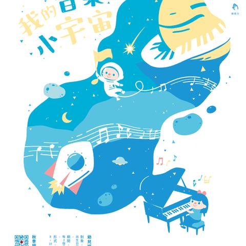Yamaha 音樂教室 2020秋季海報