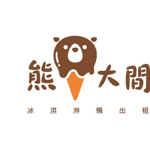 熊大間冰淇淋出租 商標設計