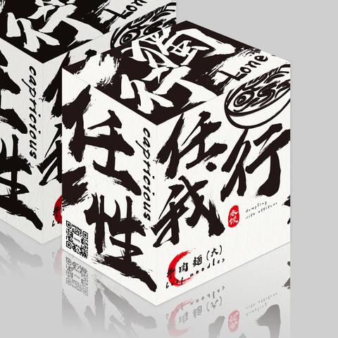 任我行水餃 禮盒包裝設計