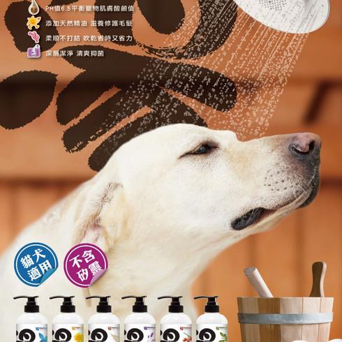 倍力寵物 海報設計