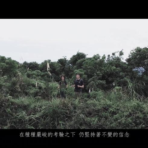 城市綠洲 登山篇 形象影片