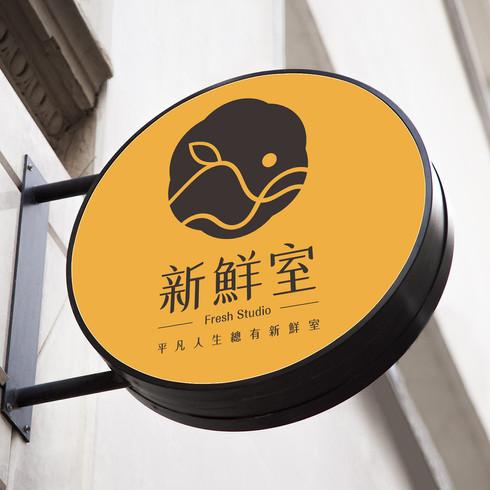 新鮮室手飲 商標設計