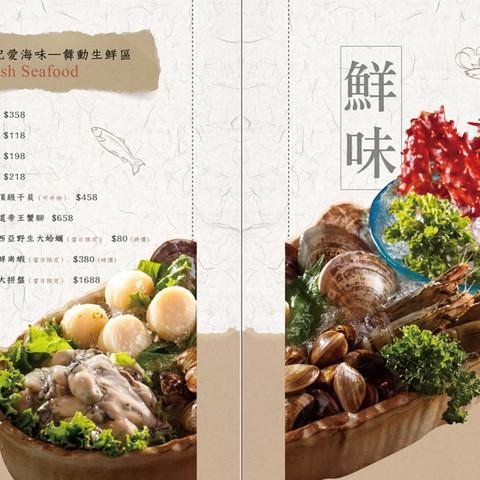 麻妃 菜單設計