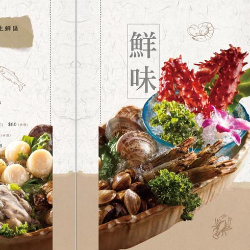 麻妃鍋物 菜單設計