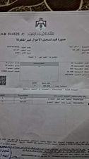 قطعتين ارض للبيع في اربد كفر اسد قطعة 8 دونمات والأخرى 13.5 دونم