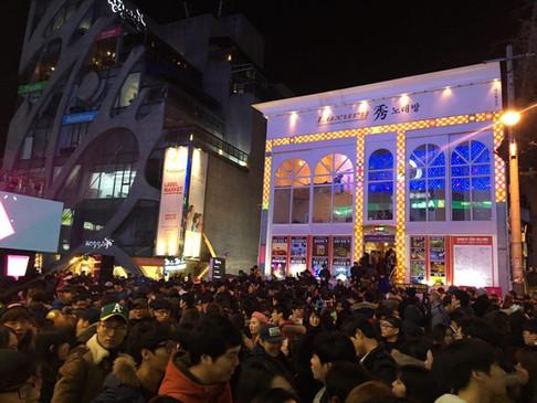 홍대 문화 축제