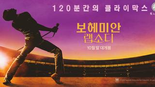 [영화] 보헤미안랩소디 예매권 이벤트